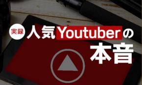 実録 人気YouTuberの本音