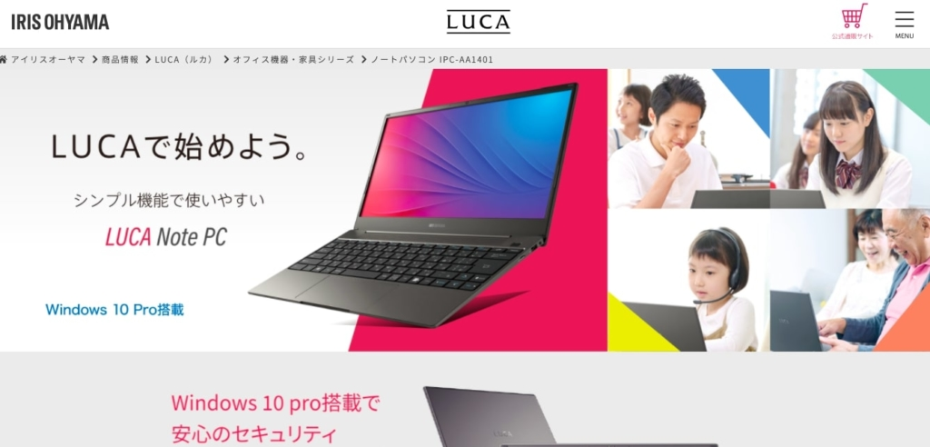 アイリスオーヤマ PC