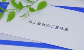 まだ間に合う株主優待。東急不動産、AOKI…10万円以下で買える4銘柄