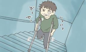 松葉杖で4階まで…手頃な家賃につられた28歳男子の地獄の日々
