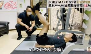 筋肉アイドルが伝授する、ダイエットに必要な「極秘12か条」