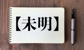 ニュースでよく聞く「未明」って、いつ?知らないと恥をかく日本語クイズ