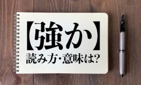 「強か」の読み方・意味わかりますか?知らないと恥ずかしい日本語クイズ