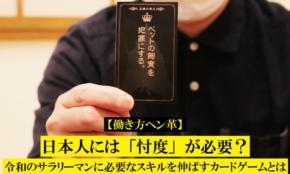日本人には「忖度」が必要?令和のサラリーマンに必要なスキル