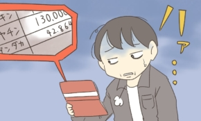 同棲2日前に彼女の浮気が発覚!それでも「家賃13万円」を1人で払い続けるわけ