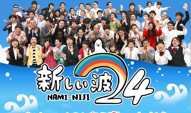 新しい波24