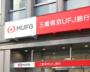 三菱UFJ銀行「新卒年収1000万円」報道を見て、私が「遅い」と感じたワケ/常見陽平