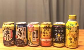 人気レモンサワー缶・6種をソムリエが飲み比べ「檸檬堂は口当たりが柔らかい」