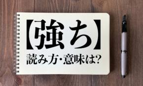 <クイズ>「強ち」の読み方・意味は?今日の難読漢字