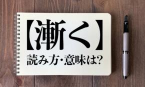 <クイズ>「漸く」の読み方・意味は?今日の難読漢字