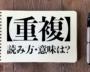 <クイズ>「重複」の読み方・意味は?今日の難読漢字