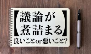 <日本語クイズ>「議論が煮詰まる」は良いこと or 悪いこと?