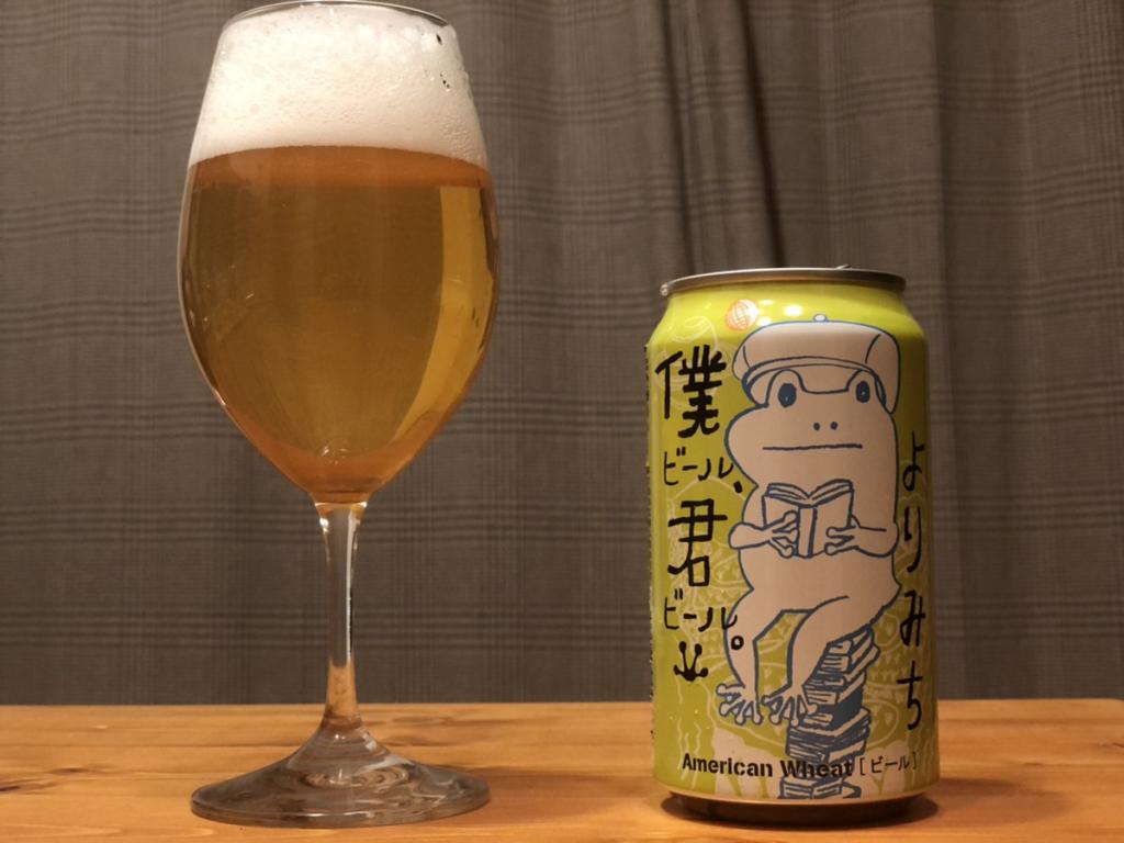 僕ビール君ビール