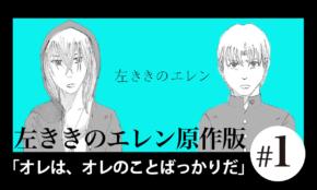 漫画『左ききのエレン』かっぴーが描く、多忙な元広告代理店のリアル