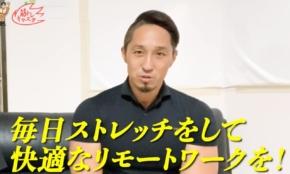 【動画】 2分で出来る肩甲骨ストレッチ