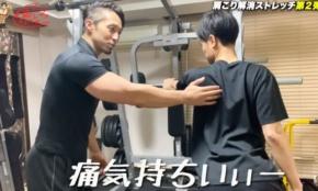 【動画】首の付け根を伸ばすストレッチ
