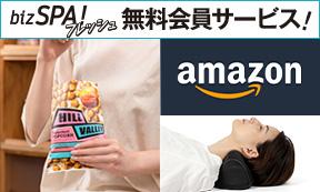 【会員限定プレゼント企画】ご褒美ポップコーン、Amazonギフト券、電動ストレッチが当たる!