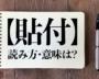 <クイズ>「貼付」の読み方・意味は?今日の難読漢字