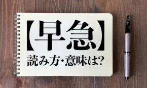 <クイズ>「早急」の読み方・意味は?今日の難読漢字