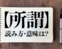 <クイズ>「所謂」の読み方・意味は?今日の難読漢字