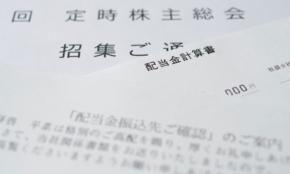 """6月は2200社以上の株主総会ラッシュ。""""プロ""""注目の株主総会10選"""