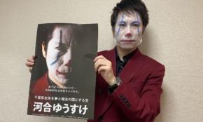 「千葉のジョーカー」は京大出身の起業家だった。意外と真面目な素顔に迫る