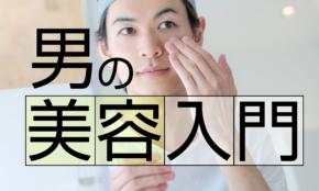【特集】男の美容入門