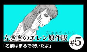 「名前はまるで呪いだよ」横浜のバスキアの正体/漫画「左ききのエレン原作版」