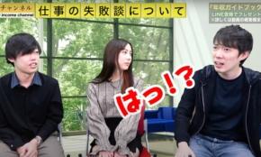 年収1億円起業家の「史上最大のミス」とは?誤発注で社長が激怒