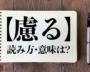 <クイズ>「慮る」の読み方・意味は?今日の難読漢字