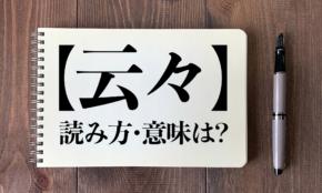 <クイズ>「云々」の読み方・意味は?安倍前首相も間違えた難読漢字