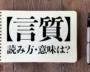 <クイズ>「言質」の読み方・意味は?今日の難読漢字