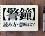 <クイズ>「警鐘」の読み方・意味は?今日の難読漢字