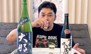 酒豪プロレスラーが「気がついたら一升いってた」と語る、夏に飲みたい日本酒3本