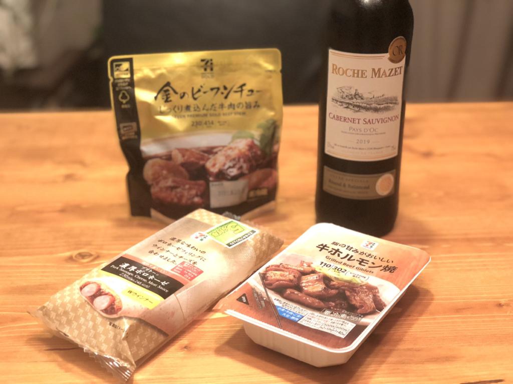 ワイン 惣菜
