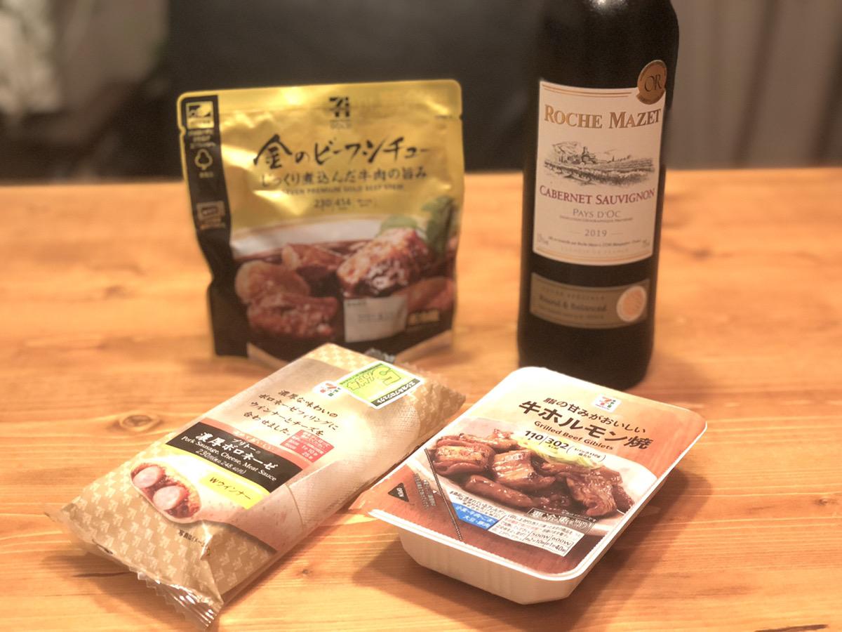1500円で優雅な晩酌を。コンビニ惣菜と赤ワインの鉄板3パターンをソムリエが紹介 | bizSPA!フレッシュ