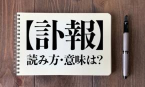 <クイズ>「訃報」の読み方・意味は?今日の難読漢字