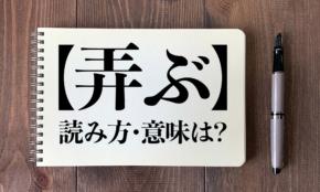 <クイズ>「弄ぶ」の読み方・意味は?今日の難読漢字