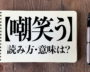 <クイズ>「嘲笑う」の読み方・意味は?今日の難読漢字