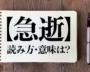 <クイズ>「急逝」の読み方・意味は?今日の難読漢字