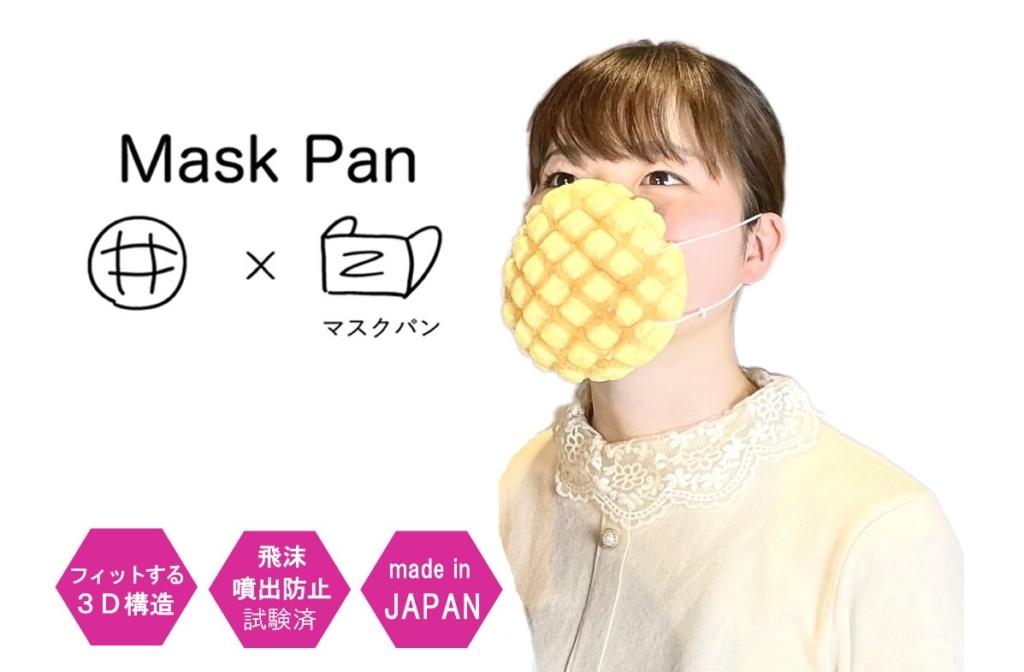 マスクパン