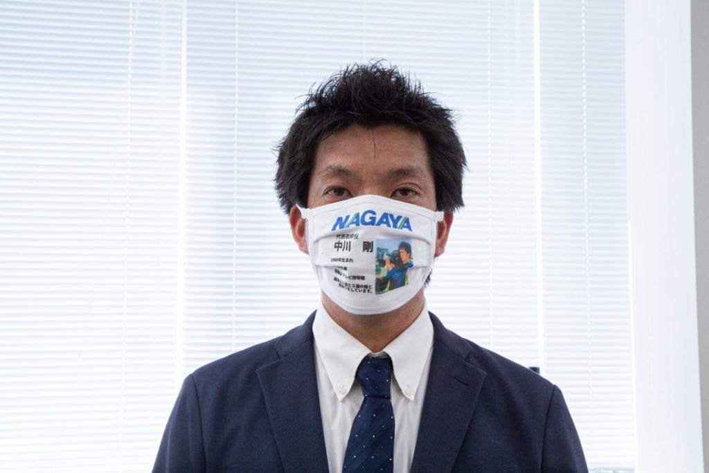 名刺マスク