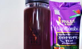 おいしい水出しアイスコーヒーは50円以下で作れる! お湯は不要で超簡単