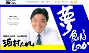 名古屋市長「金メダルかじり事件」、アメリカで「珍事」と報道された顛末