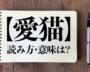 <クイズ>「愛猫」の読み方・意味は?今日の難読漢字