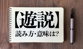 <クイズ>「遊説」の読み方・意味は?今日の難読漢字