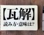 <クイズ>「瓦解」の読み方・意味は?今日の難読漢字