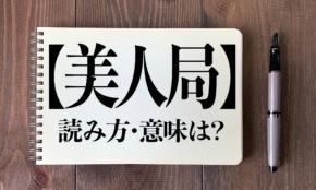 <クイズ>「美人局」の読み方・意味は?今日の難読漢字