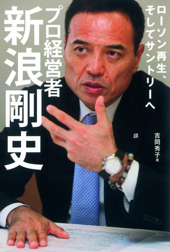 『ローソン再生、そしてサントリーへ プロ経営者 新浪剛史』(朝日新聞出版)