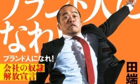 田端信太郎氏、差別的ツイートで取締役解任。こりない炎上発言録